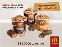 McFlurry - Fixing the game will win something