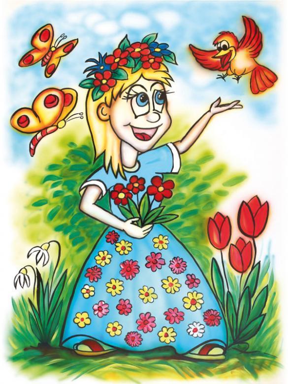 Сезон, дама пролет - Сезон, г-жо пролет., (5×5)