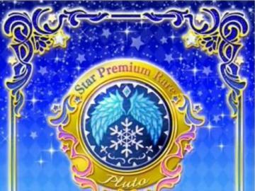 星 之 翼 - 冥王星 - 星 之 翼 偶像 活動 卡