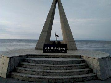 Japan, Hokkaido, Cape SOYA - Japan, Hokkaido, Japan's northernmost point. A large stone building.