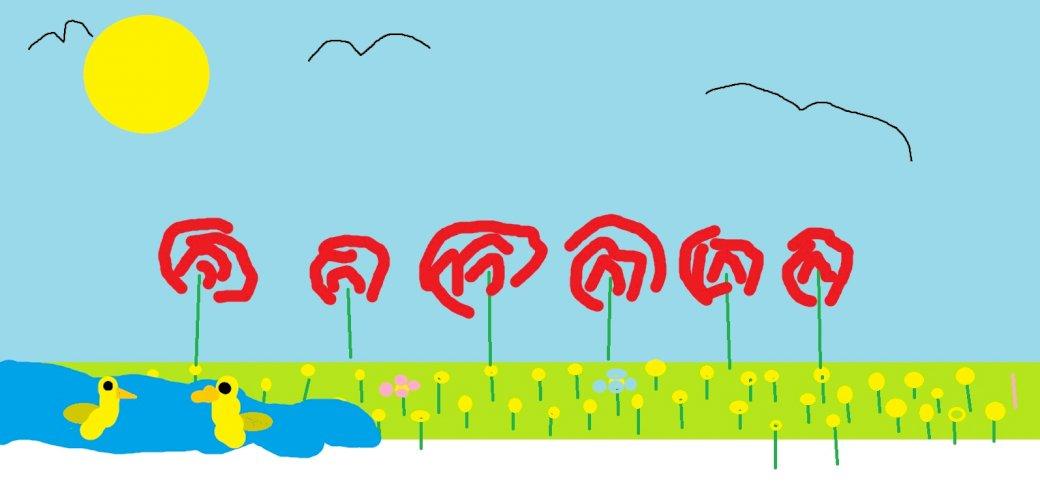 primăvara cu painta - arc pictat în vopsea. O apropiere a unui logo (4×5)