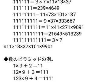 математиката е 142857 - Математика 142857 285714 428571 571428 714285 857142