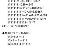 matemáticas es 142857