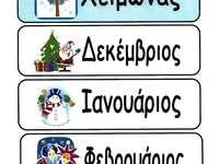 ЗИМНИТЕ МЕСЕЦИ - ЗИМНИТЕ МЕСЕЦИ - ДЕТСКА ГРАДИНА