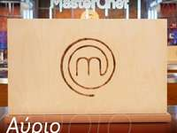 Boîte mystère MasterChef